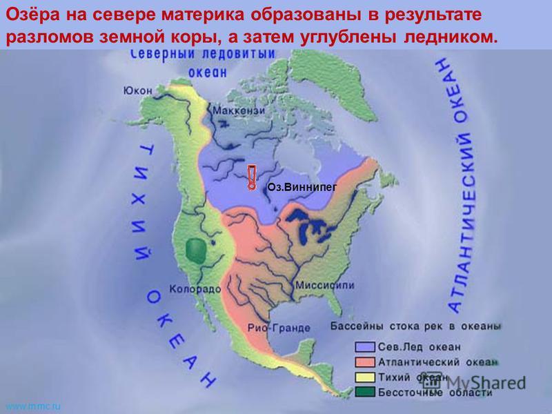 Оз.Виннипег Озёра на севере материка образованы в результате разломов земной коры, а затем углублены ледником. www.m mc.ru