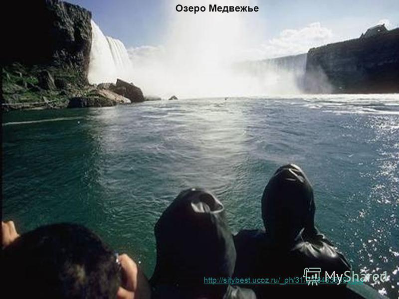 http://sitybest.ucoz.ru/_ph/31/2/984838990. jpg Озеро Медвежье