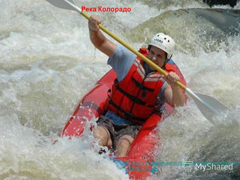 http://www.holidaycheck.ru/data/urlaubsbilder/mittel/193 /1156032243. jpg Река Колорадо