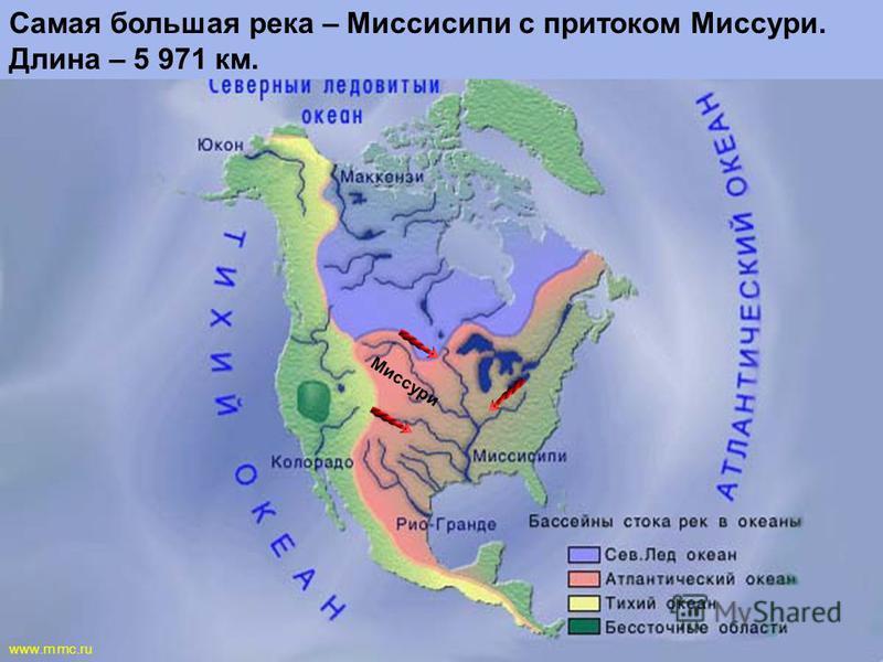 Миссури Самая большая река – Миссисипи с притоком Миссури. Длина – 5 971 км. www.m mc.ru
