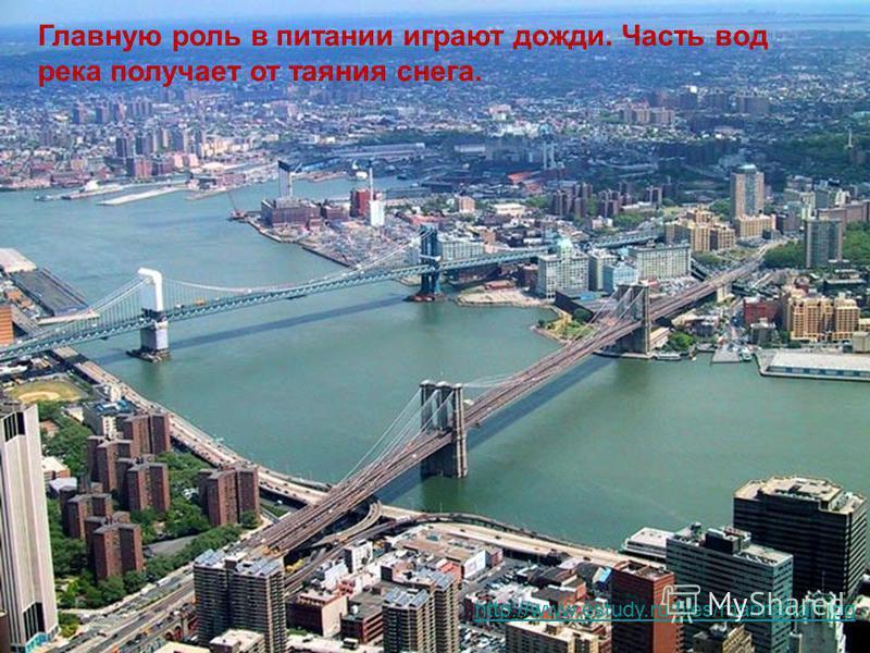 http://www.holidaym.ru/mel/usa/manhattan1. jpg Главную роль в питании играют дожди. Часть вод река получает от таяния снега. http://www.estudy.ru/files/manhattan.jpg