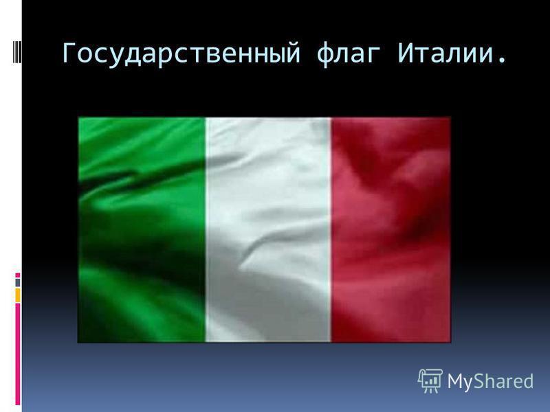 Государственный флаг Италии.