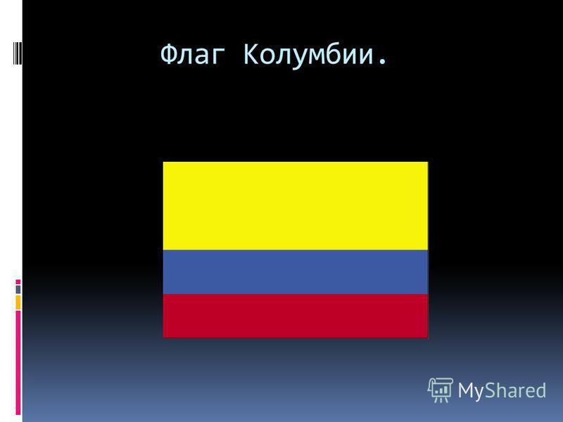 Флаг Колумбии.