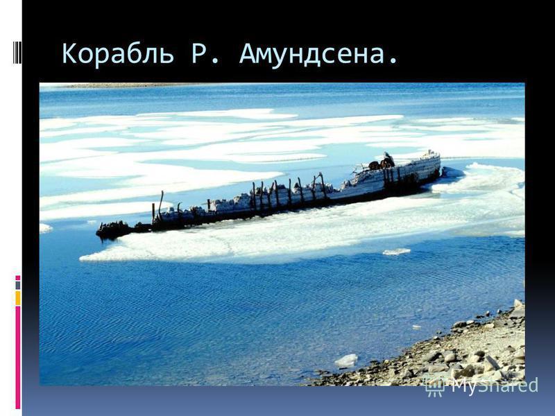 Корабль Р. Амундсена.