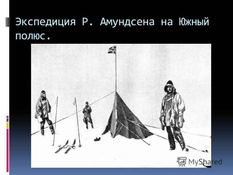 Экспедиция Р. Амундсена на Южный полюс.
