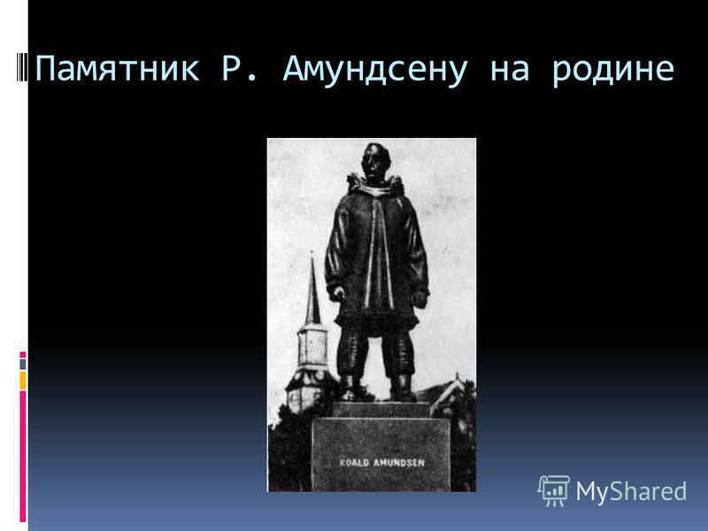 Памятник Р. Амундсену на родине