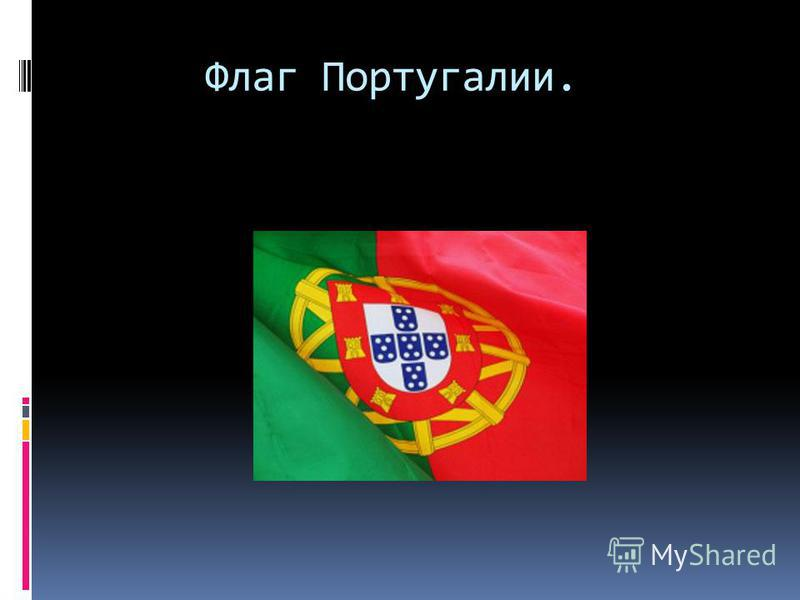 Флаг Португалии.