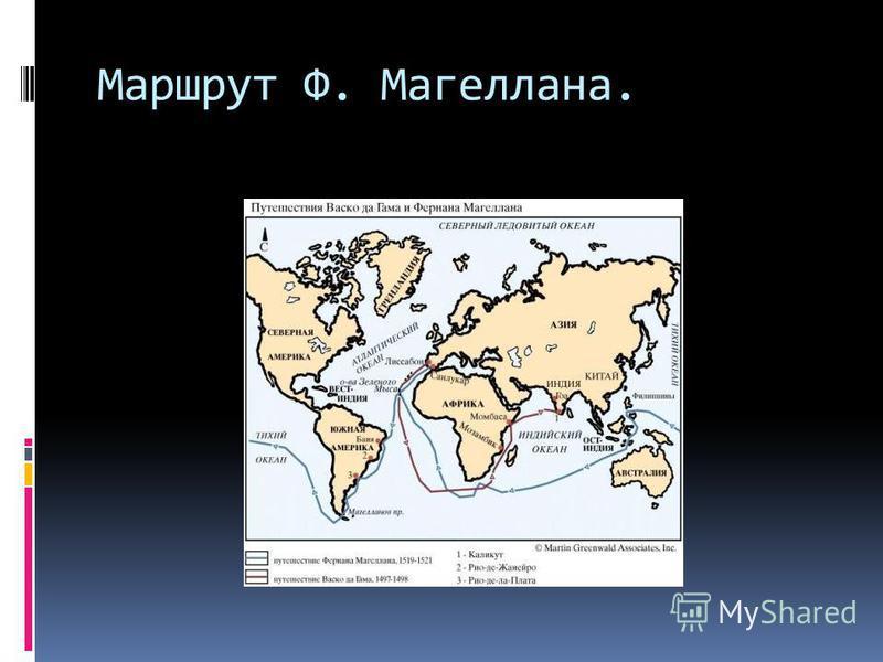 Маршрут Ф. Магеллана.