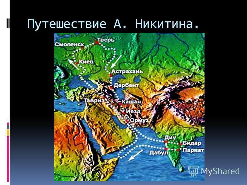 Путешествие А. Никитина.
