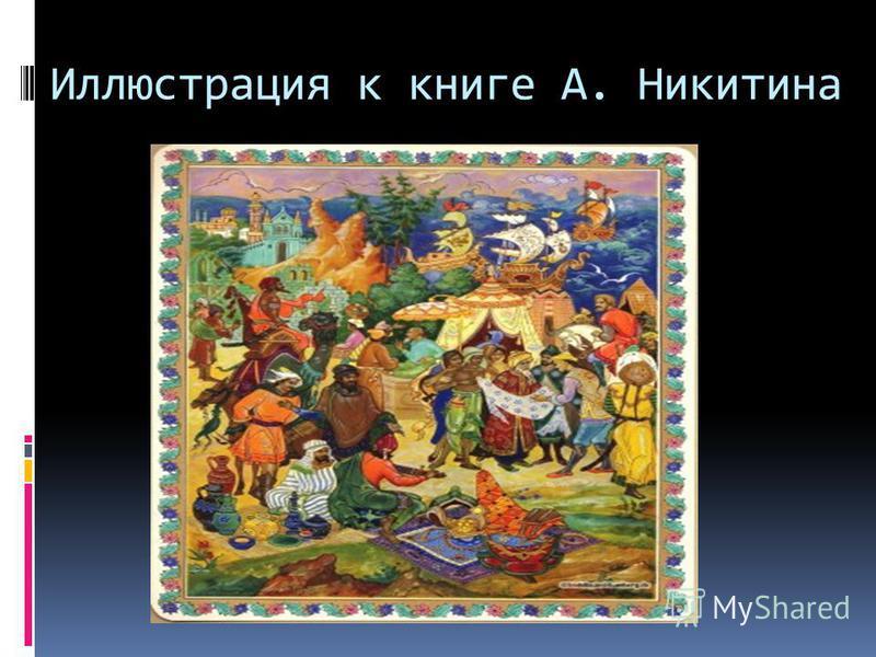 Иллюстрация к книге А. Никитина