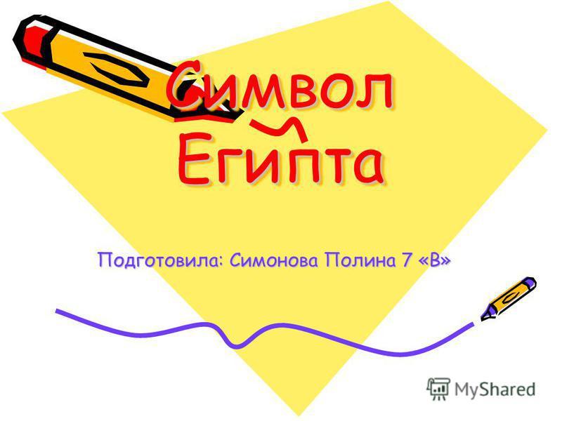Символ Египта Символ Египта Подготовила: Симонова Полина 7 «В»