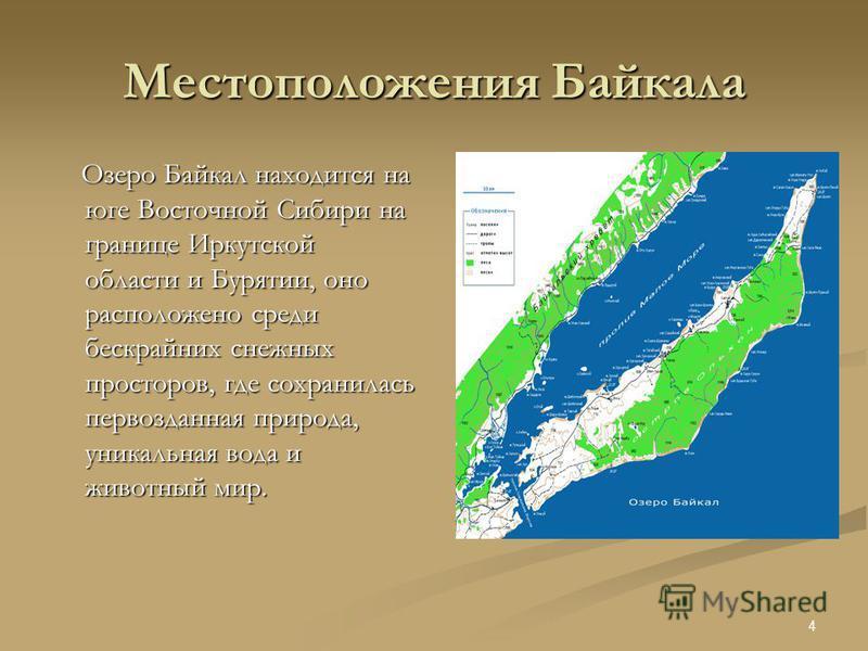 3 Байкалу нет равных в мире по возрасту, глубине, запасам и свойствам пресной воды, многообразию и эндемизму органической жизни. С древних времен его называют священным морем, славным, седым и грозным. Байкалу нет равных в мире по возрасту, глубине,