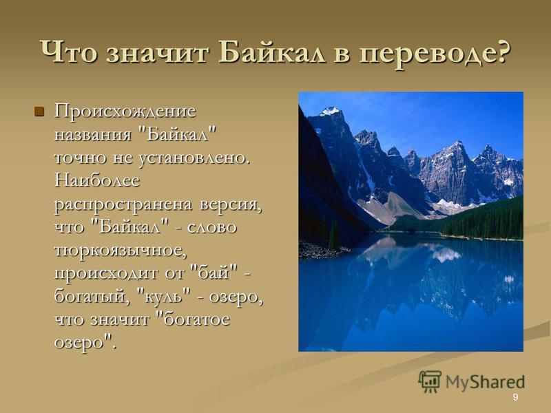 8 Первая карта Байкала.