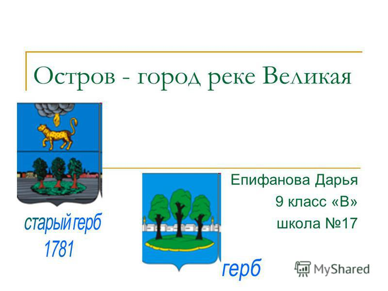 Остров - город реке Великая Епифанова Дарья 9 класс «В» школа 17