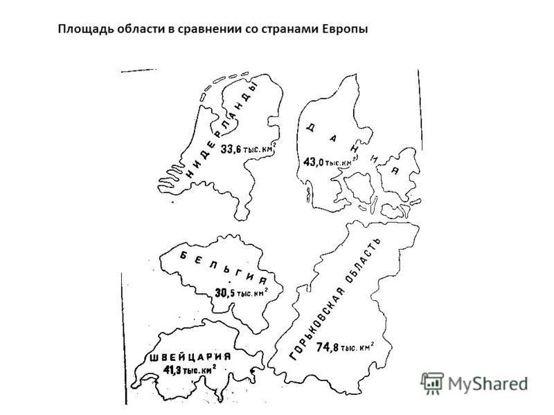 Площадь области в сравнении со странами Европы