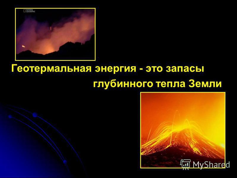 Геотермальная энергия - это запасы глубинного тепла Земли