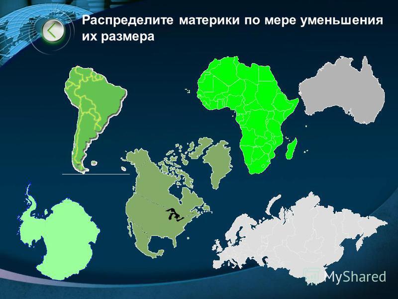 Распределите материки по мере уменьшения их размера