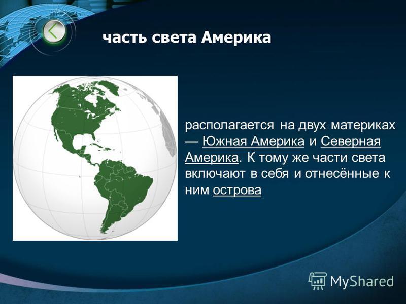 располагается на двух материках Южная Америка и Северная Америка. К тому же части света включают в себя и отнесённые к ним острова часть света Америка