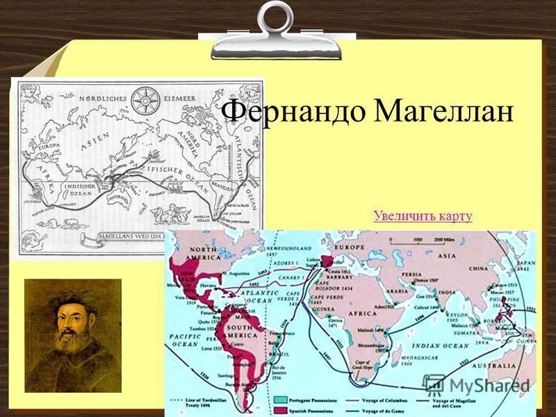 Фернандо Магеллан Увеличить карту