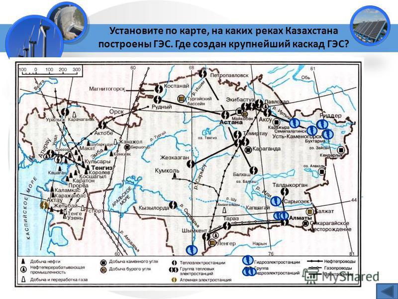 Установите по карте, на каких реках Казахстана построены ГЭС. Где создан крупнейший каскад ГЭС?