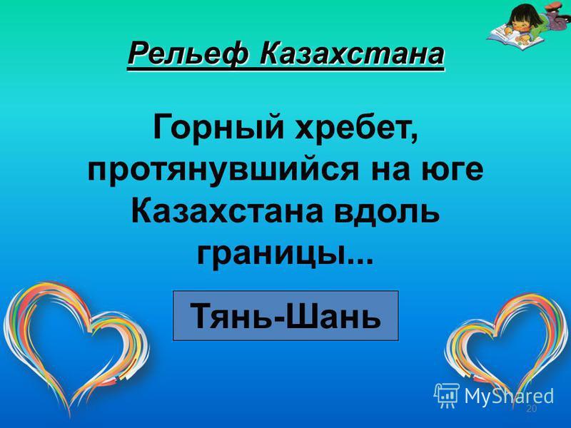 20 Рельеф Казахстана Горный хребет, протянувшийся на юге Казахстана вдоль границы... Тянь-Шань