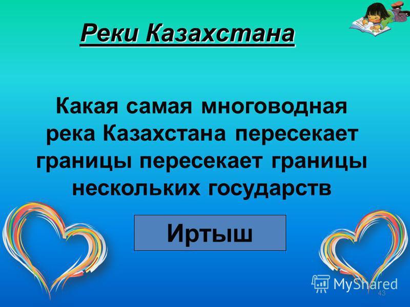 43 Реки Казахстана Какая самая многоводная река Казахстана пересекает границы пересекает границы нескольких государств Иртыш