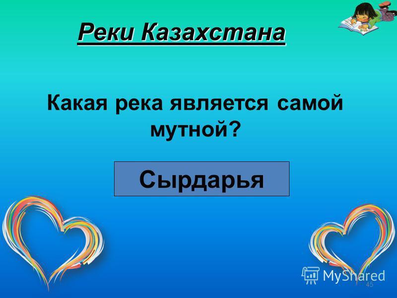45 Реки Казахстана Какая река является самой мутной? Сырдарья