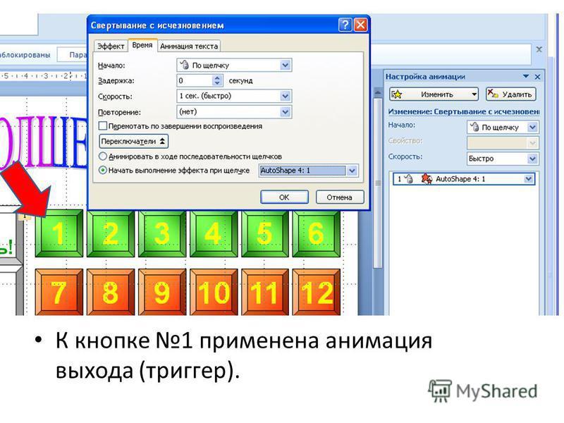 К кнопке 1 применена анимация выхода (триггер).