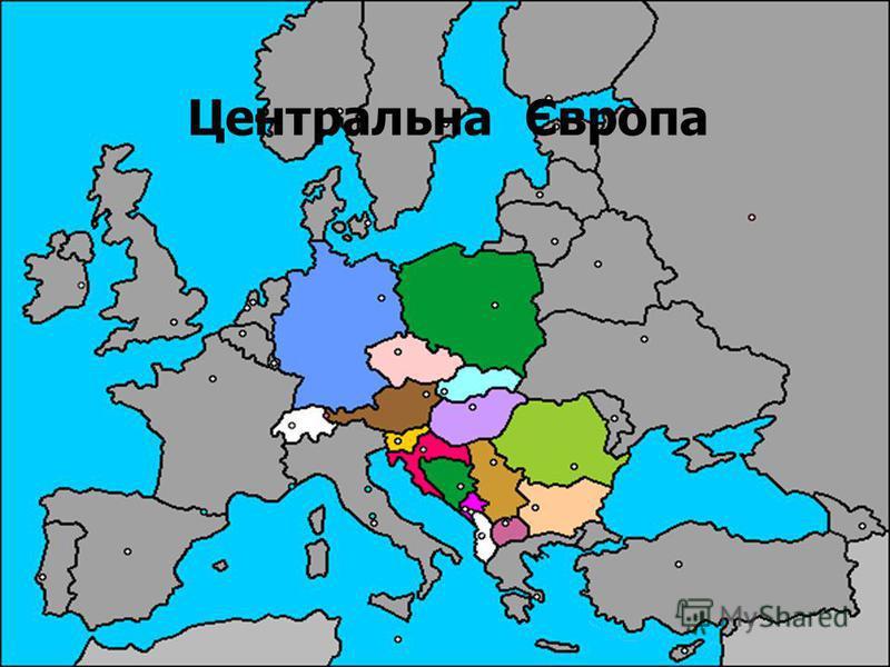 Західна Європа