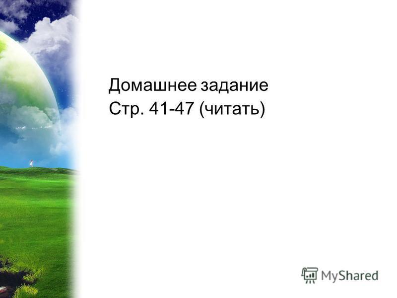 Домашнее задание Стр. 41-47 (читать)