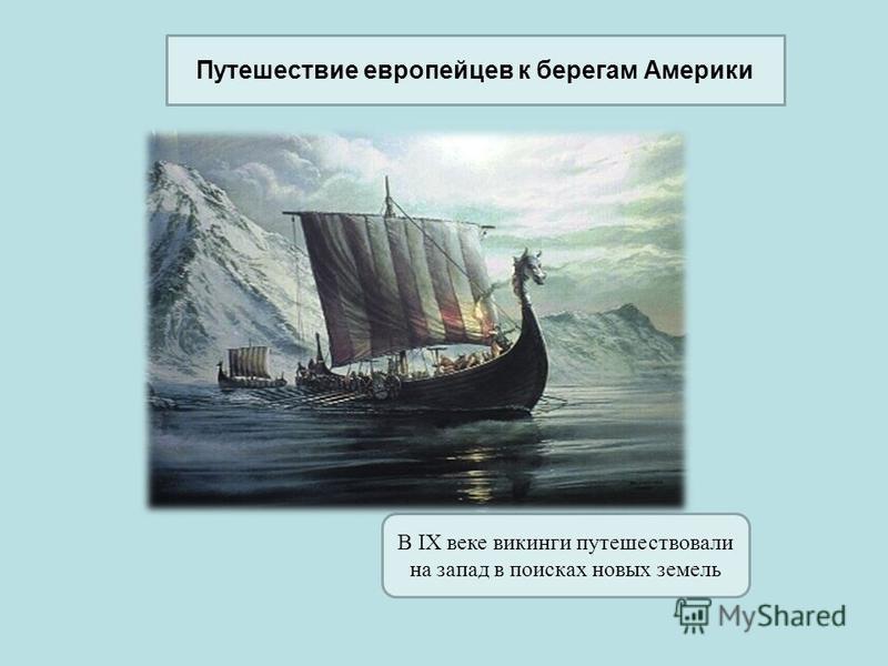 Путешествие европейцев к берегам Америки В IX веке викинги путешествовали на запад в поисках новых земель