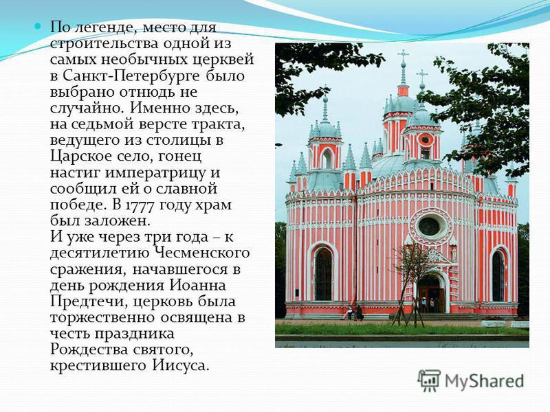 По легенде, место для строительства одной из самых необычных церквей в Санкт-Петербурге было выбрано отнюдь не случайно. Именно здесь, на седьмой версте тракта, ведущего из столицы в Царское село, гонец настиг императрицу и сообщил ей о славной побед