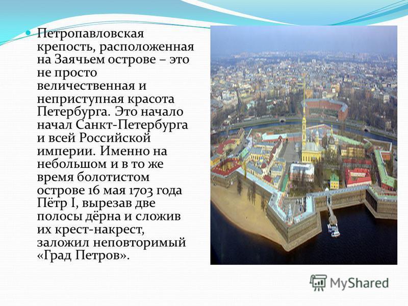 Петропавловская крепость, расположенная на Заячьем острове – это не просто величественная и неприступная красота Петербурга. Это начало начал Санкт-Петербурга и всей Российской империи. Именно на небольшом и в то же время болотистом острове 16 мая 17