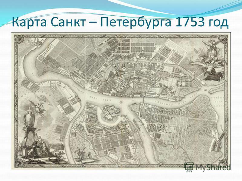 Карта Санкт – Петербурга 1753 год