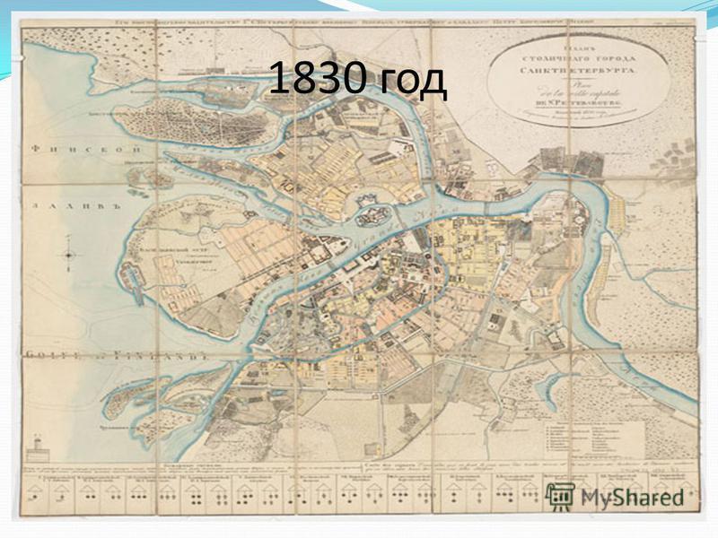 1830 год