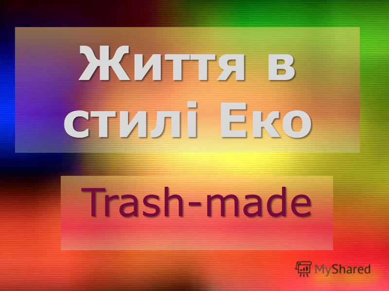 Життя в стилі Еко Trash-made