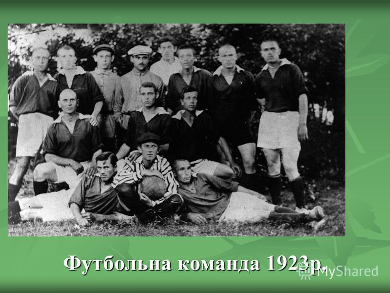 Футбольна команда 1923р.
