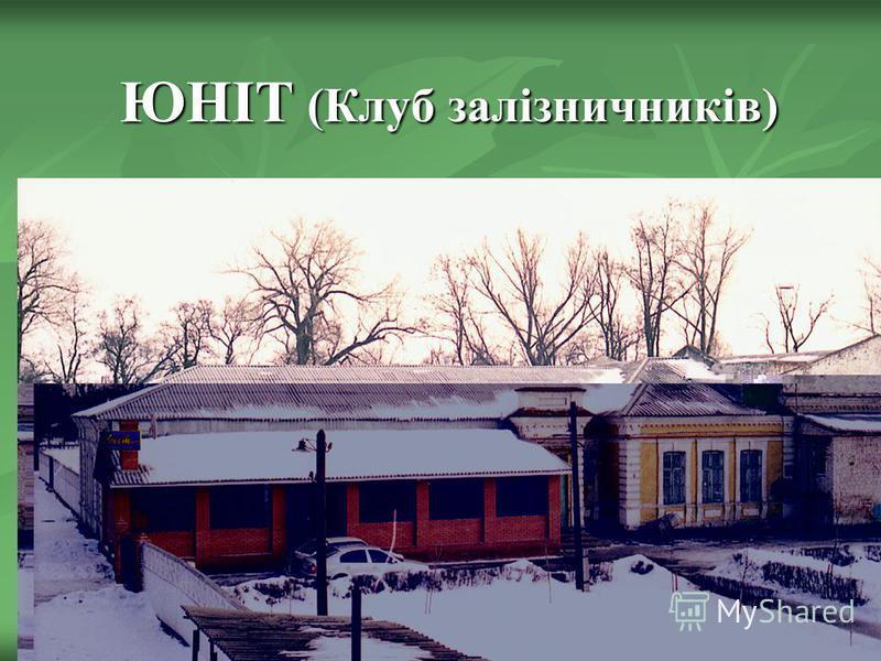 ЮНІТ (Клуб залізничників)