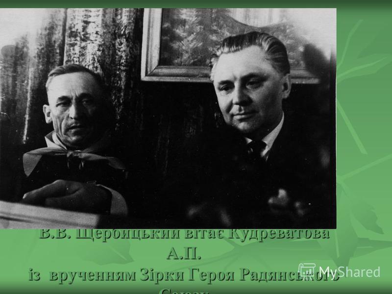 В.В. Щербицький вітає Кудреватова А.П. із врученням Зірки Героя Радянського Союзу