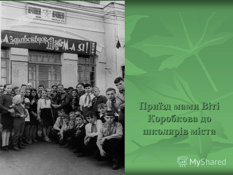Приїзд мами Віті Коробкова до школярів міста