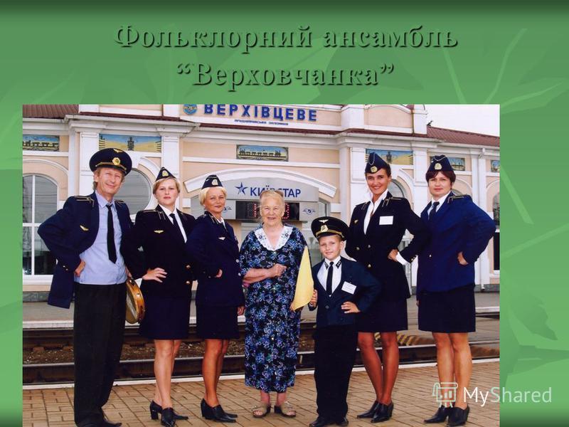 Фольклорний ансамбль Верховчанка