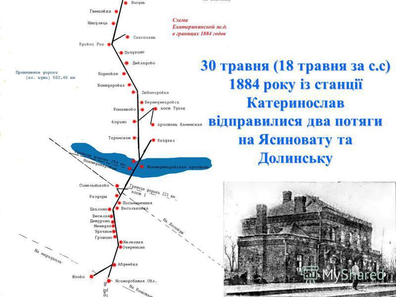 30 травня (18 травня за с.с) 1884 року із станції Катеринослав відправилися два потяги на Ясиновату та Долинську