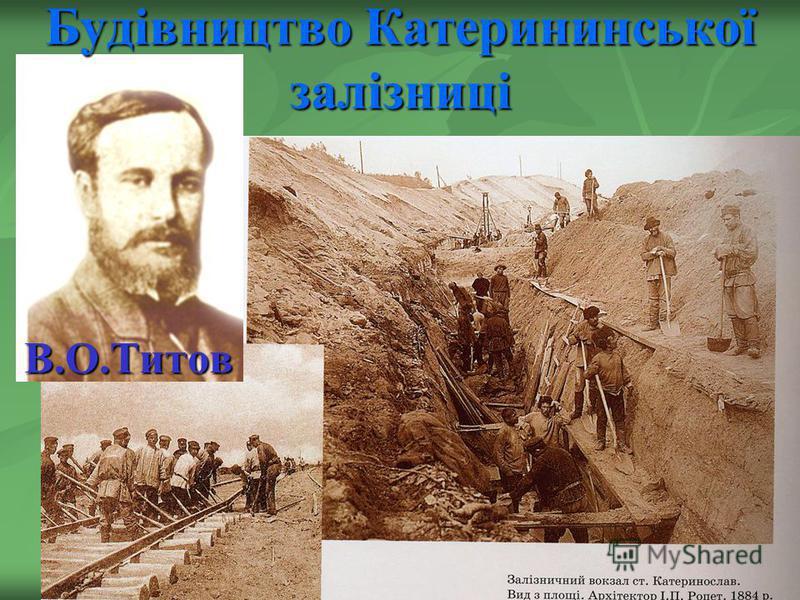 Будівництво Катерининської залізниці В.О.Титов
