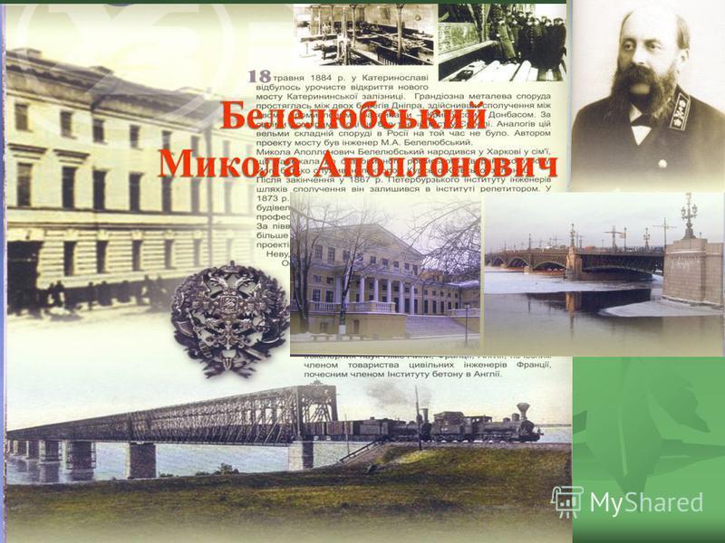 Белелюбський Микола Аполлонович
