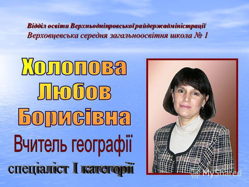 Відділ освіти Верхньодніпровської райдержадміністрації Верховцевська середня загальноосвітня школа 1