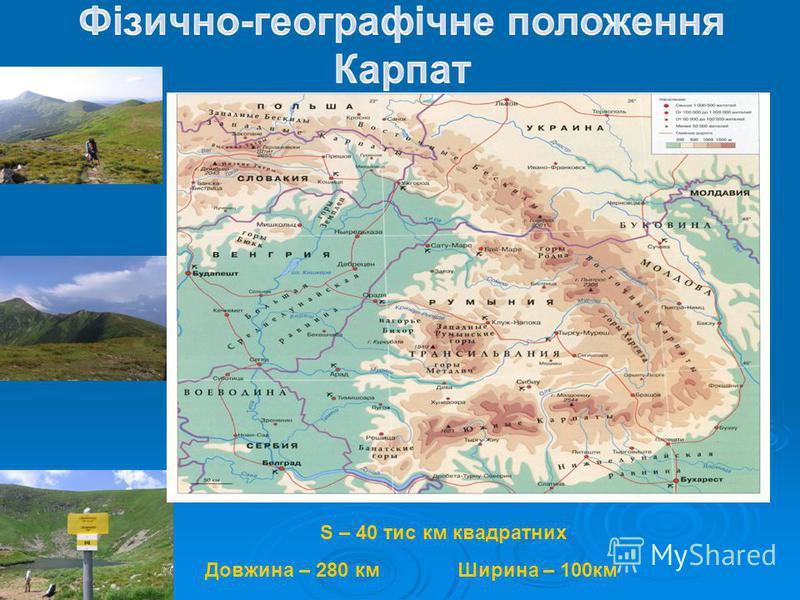 S – 40 тис км квадратних Довжина – 280 км Ширина – 100км