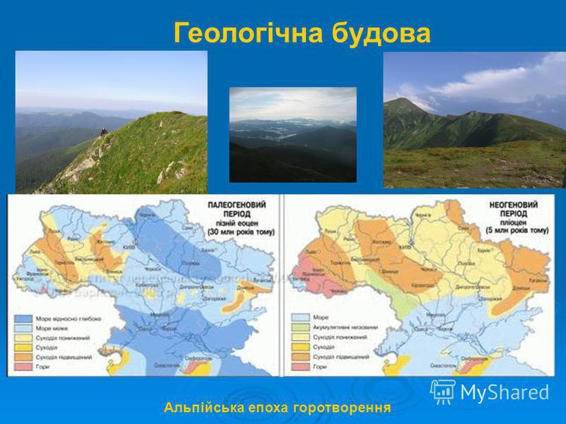 Альпійська епоха горотворення Геологічна будова