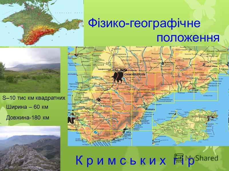 Фізико-географічне положення К р и м с ь к и х г і р S–10 тис км квадратних Ширина – 60 км Довжина-180 км