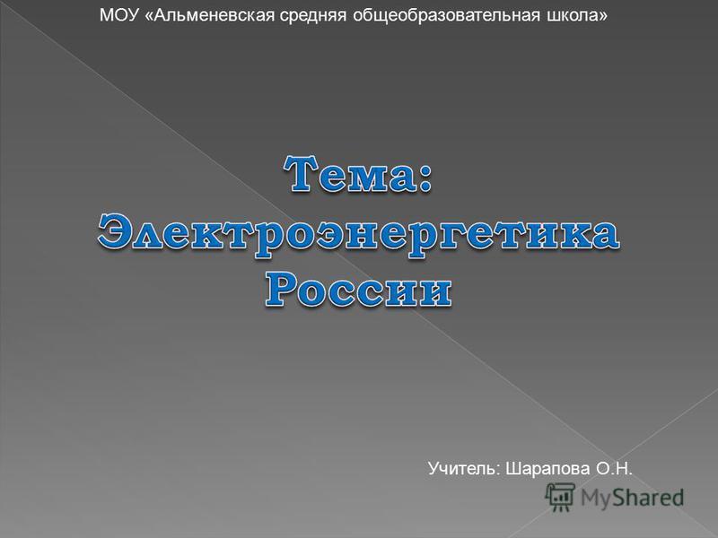 МОУ «Альменевская средняя общеобразовательная школа» Учитель: Шарапова О.Н.