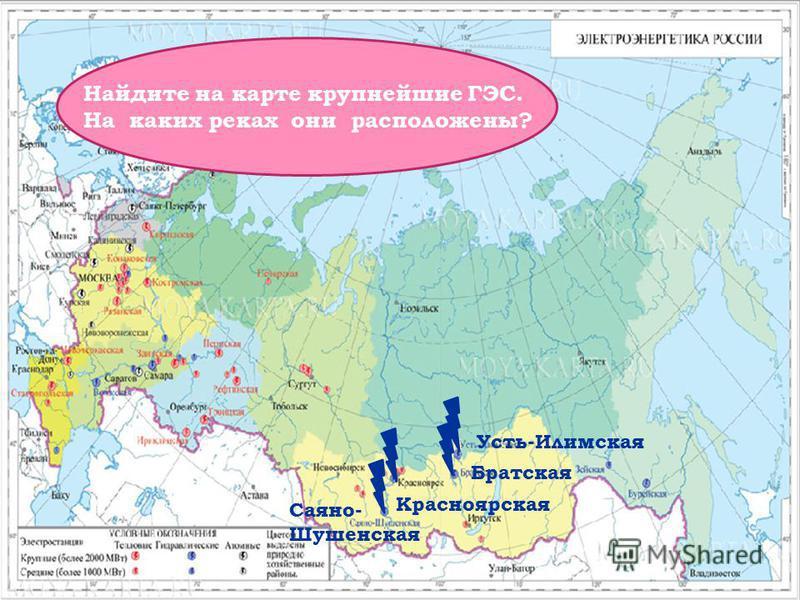Найдите на карте крупнейшие ГЭС. На каких реках они расположены? Саяно- Шушенская Красноярская Братская Усть-Илимская